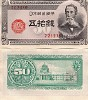 Japanese bank note - click to enlarge