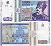 Romanian bank note - click to enlarge